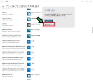 「ここに入力して検索」で検索した際のブラウザをGoogle Chromeに変更する方法【windows10】