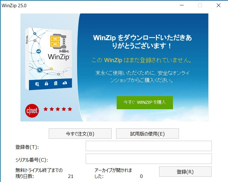 WinZipアイコン