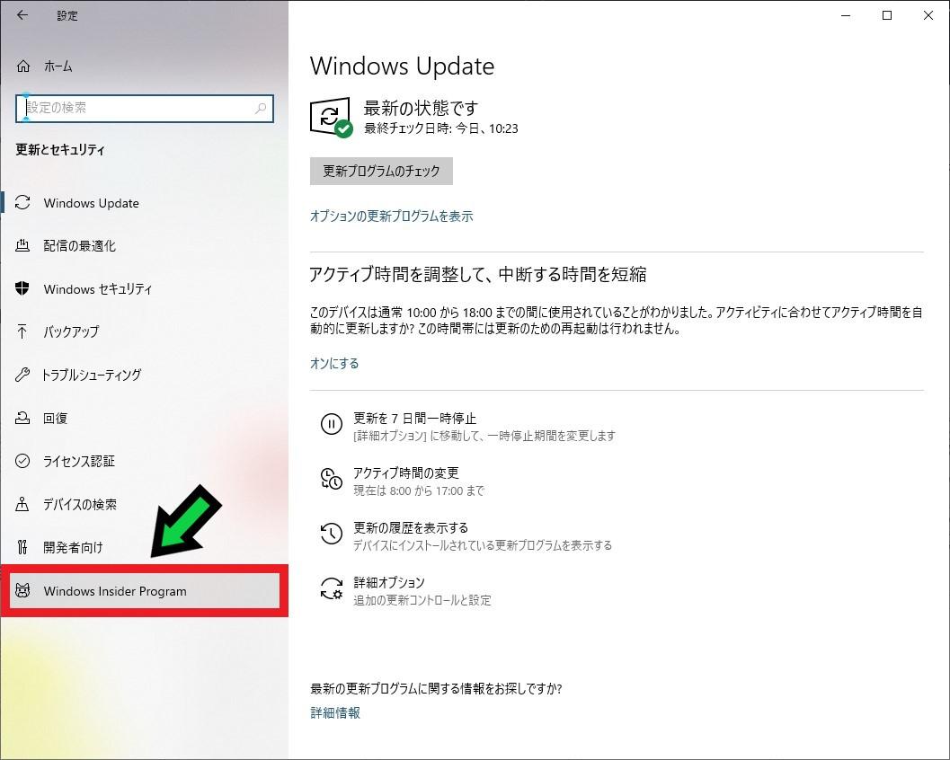 Windows Insider Programを有効にして最新OSをいち早く使用する方法を解説【Windows10】