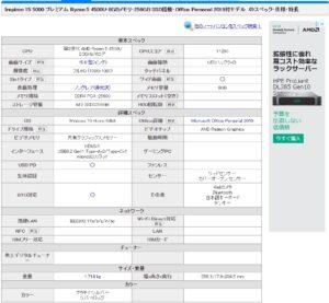 【2021年4月】用途別オススメのノートパソコン紹介【全メーカーから比較しました】
