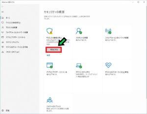 【0x80070643】Windowsアップデートができない、エラーが発生したときの解決方法【Windows10】