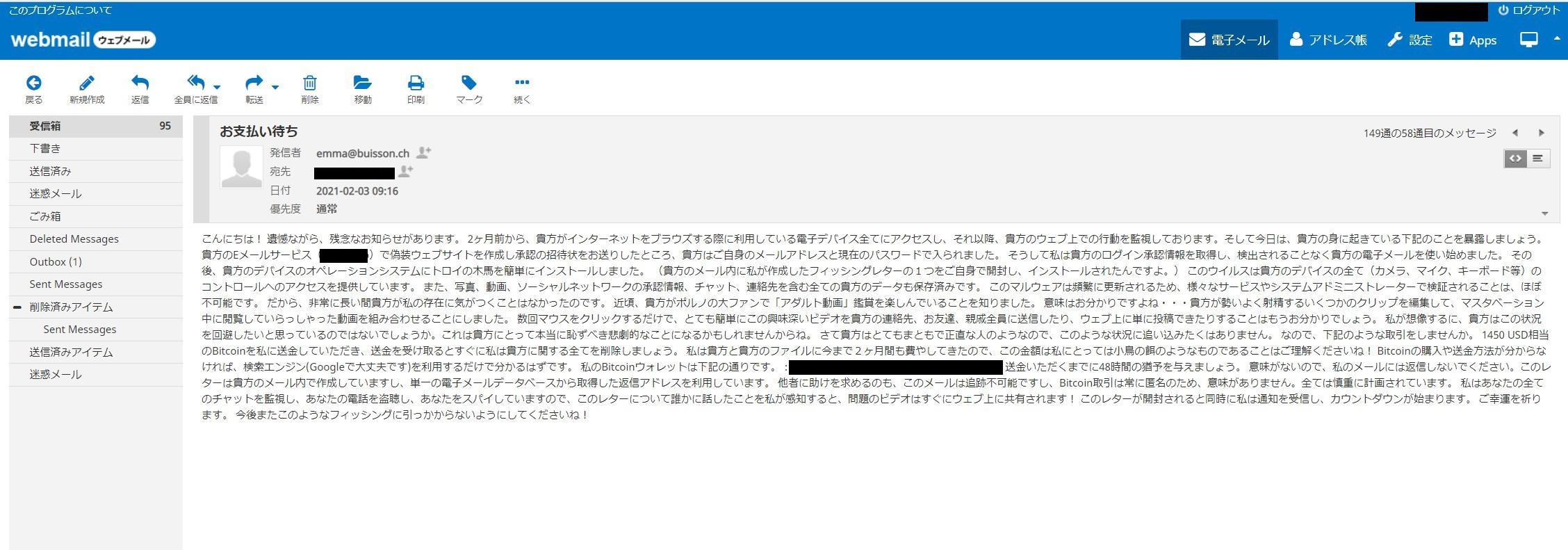 【詐欺】「お支払い待ち」という不審なメールが届いたときの対応方法【こんにちは! 遺憾ながら、残念なお知らせがあります。】