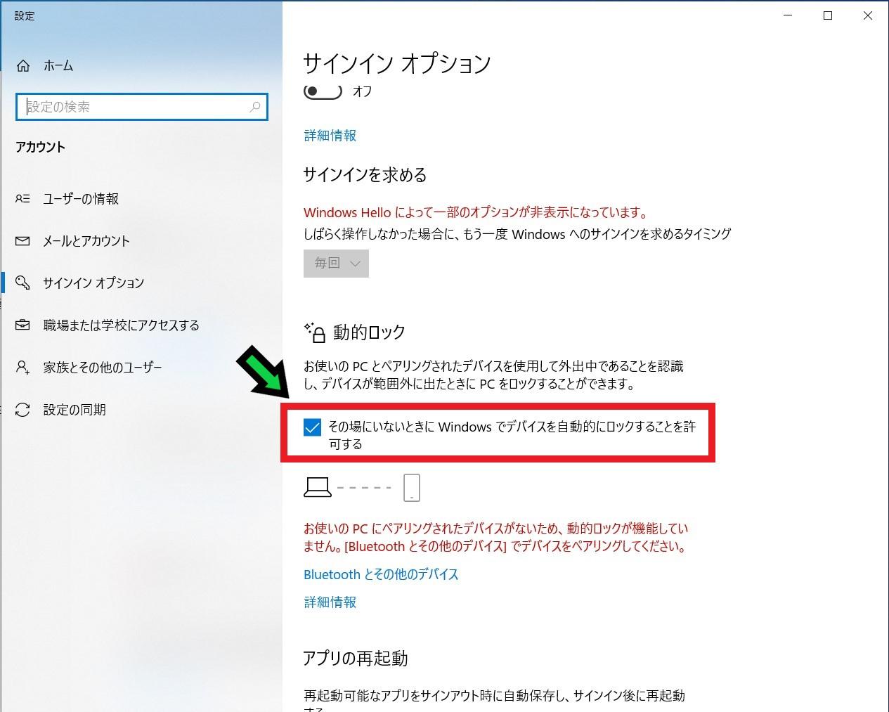 【動的ロックが機能していません】通知がこないようにする方法【windows10】