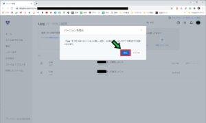 【Dropbox】ドロップボックスに保存したファイルを復元する方法【windows10】