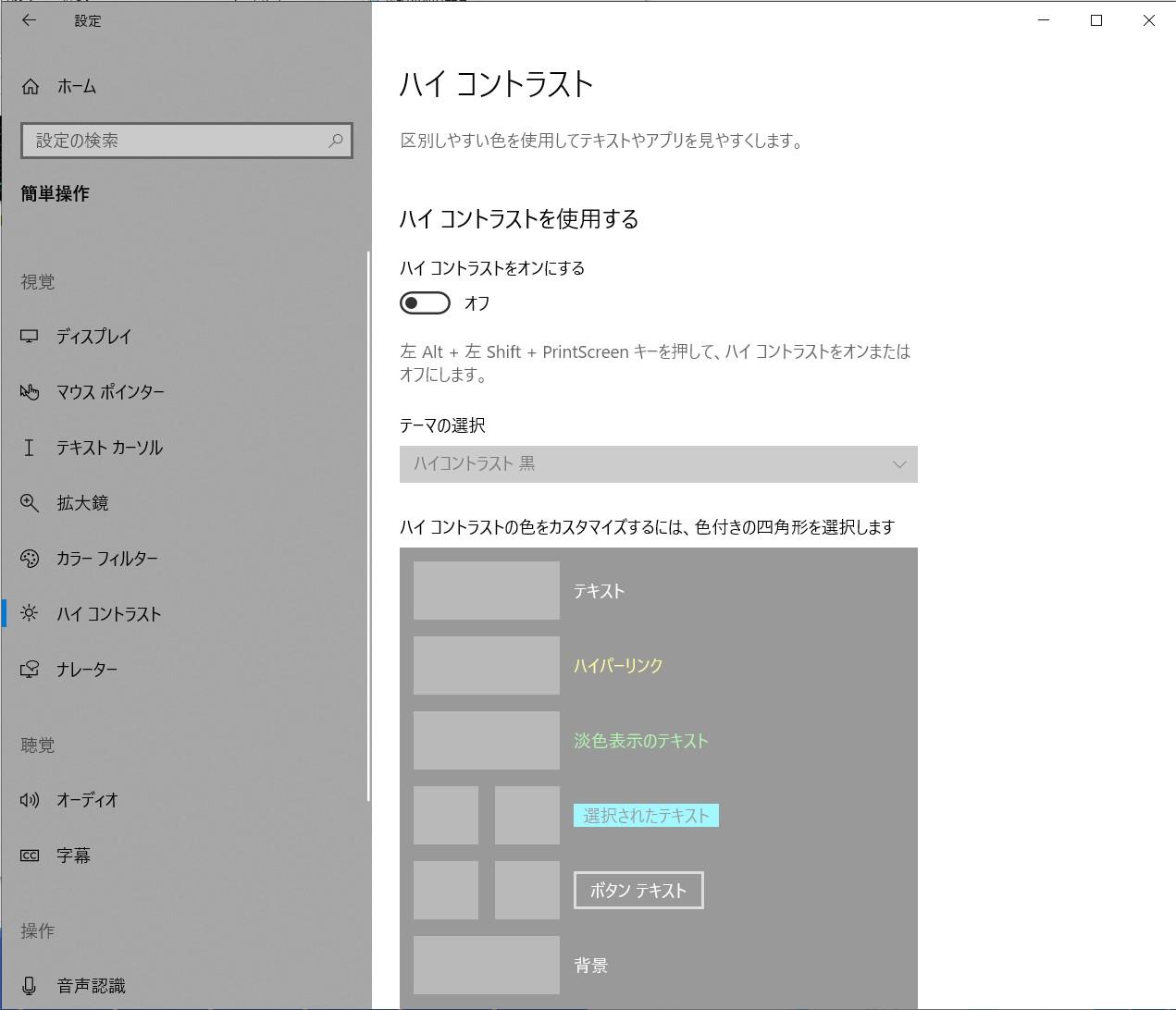 【反転色】パソコンで画面にハイコントラストを適用して、目の疲れを軽減する方法を解説【Windows10】