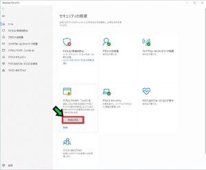 パソコンにセキュリティソフトが入っているか確認する方法【Windows10】