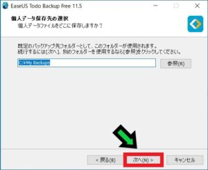 【図解】Easus Todo Backup Freeでクローンコピーする方法を徹底解説【Windows10】