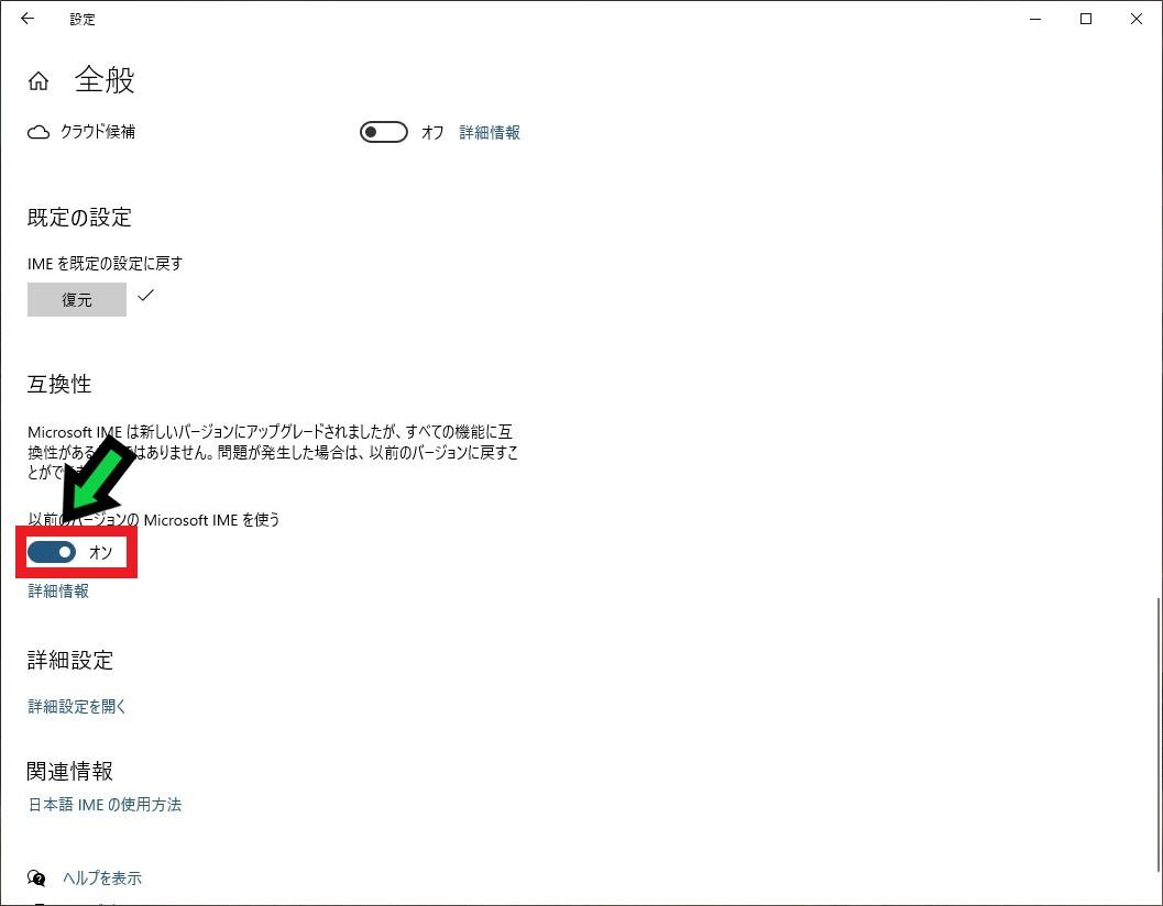 【IME】文字入力(ひらがな)が上手くできなくなった際の修復方法【Windows10】