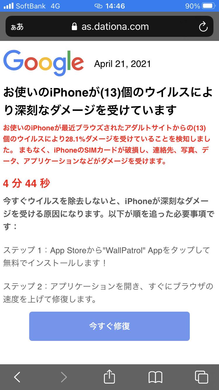 【詐欺】「お使いのiPhoneが(13)個のウイルスにより深刻なダメージを受けています」の対応方法【アダルトサイトからの・・・】