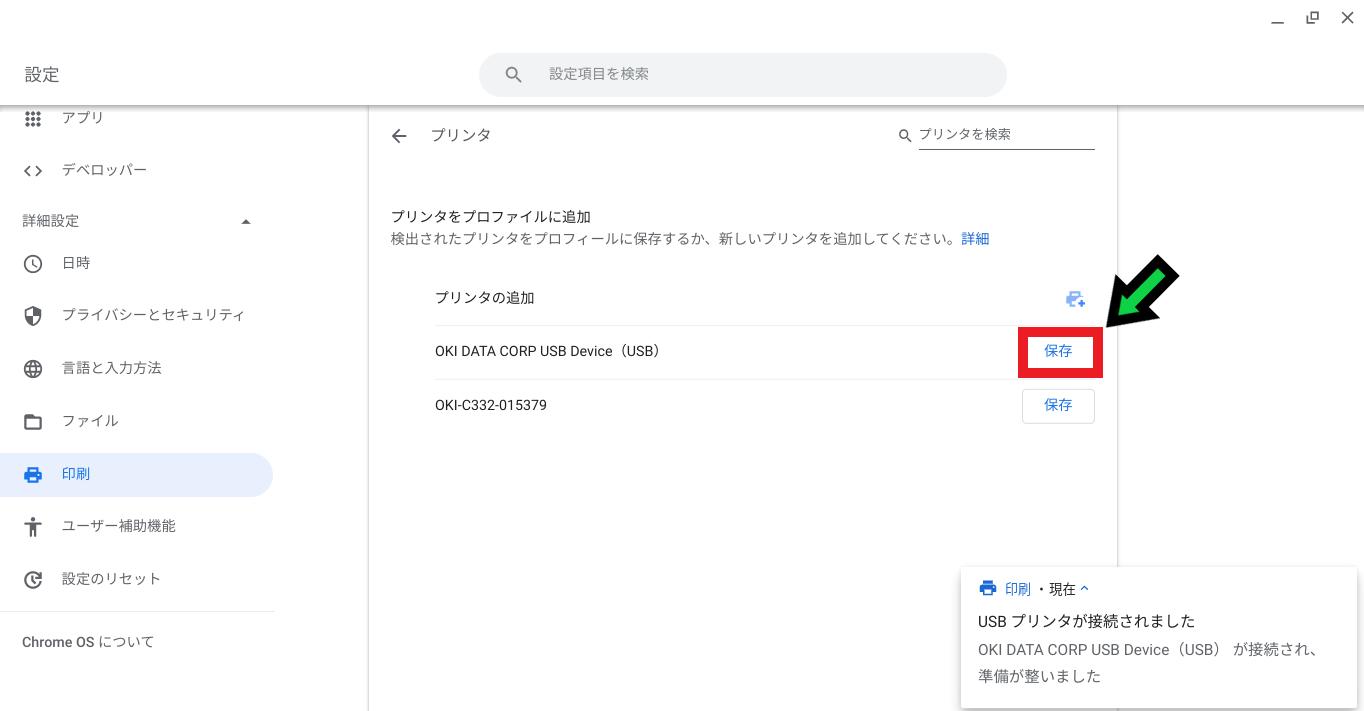 【Chrome book】クロームブックでプリンター設定を追加して印刷する方法