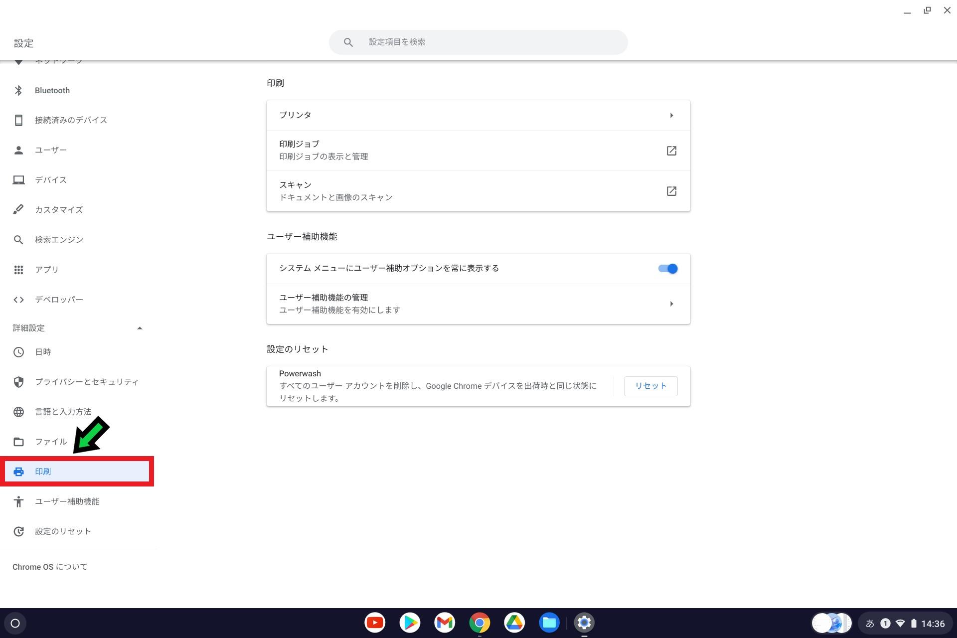 【Chrome book】クロームブックで使わなくなったプリンター設定を削除する方法