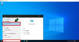 コントロールパネルの場所がわからない場合の対処方法3選【Windows10】