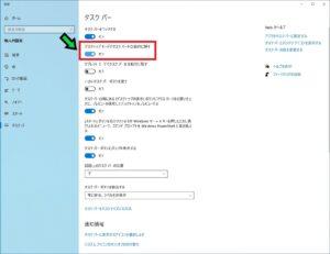 タスクバーを自動的に格納して表示範囲を広げる方法【Windows10】
