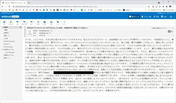 【詐欺】「貴方のデバイスにハッカーがアクセスしています。詳細を今すぐ確認してください!」という不審なメールが届いたときの対応方法