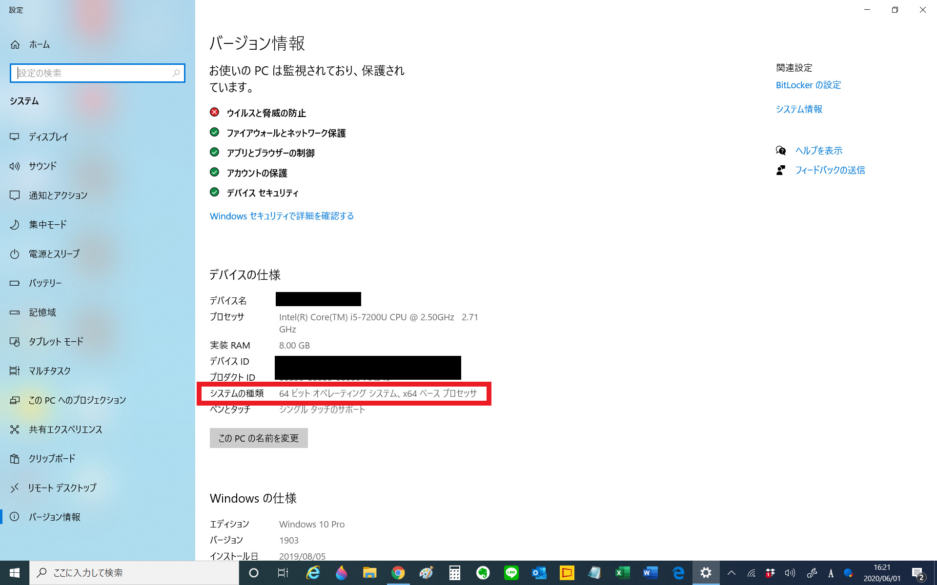 【図解】パソコンのメモリ容量を確認する方法【Windows10】