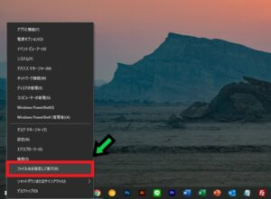 【効率UP】スタートメニューにあるアプリ一覧のショートカットを作成する方法【Windows10】