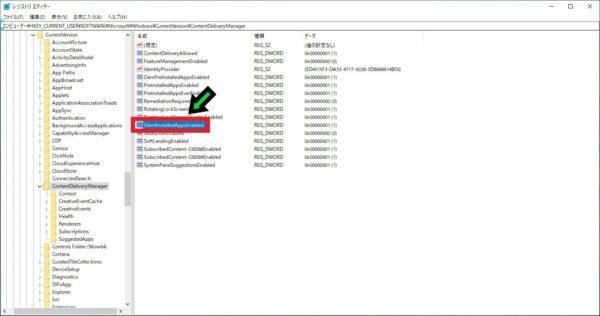 スタートメニューにゲームなどのアイコンを自動生成されるのを防ぐ方法【Windows10】