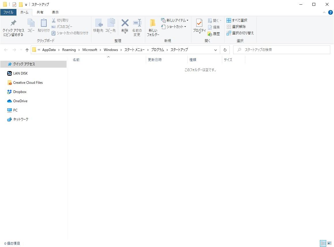 パソコン起動時に自動で立ち上がる!スタートアッププログラムを追加する方法【Windows10】