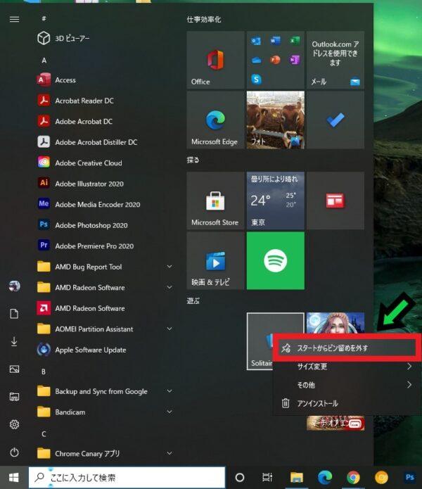 スタートメニューにある不要なゲームなどのアイコンを削除する方法【Windows10】