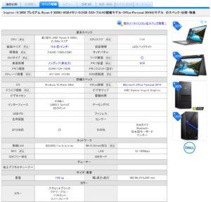 【2021年5月】用途別オススメのノートパソコン紹介【全メーカーから比較しました】
