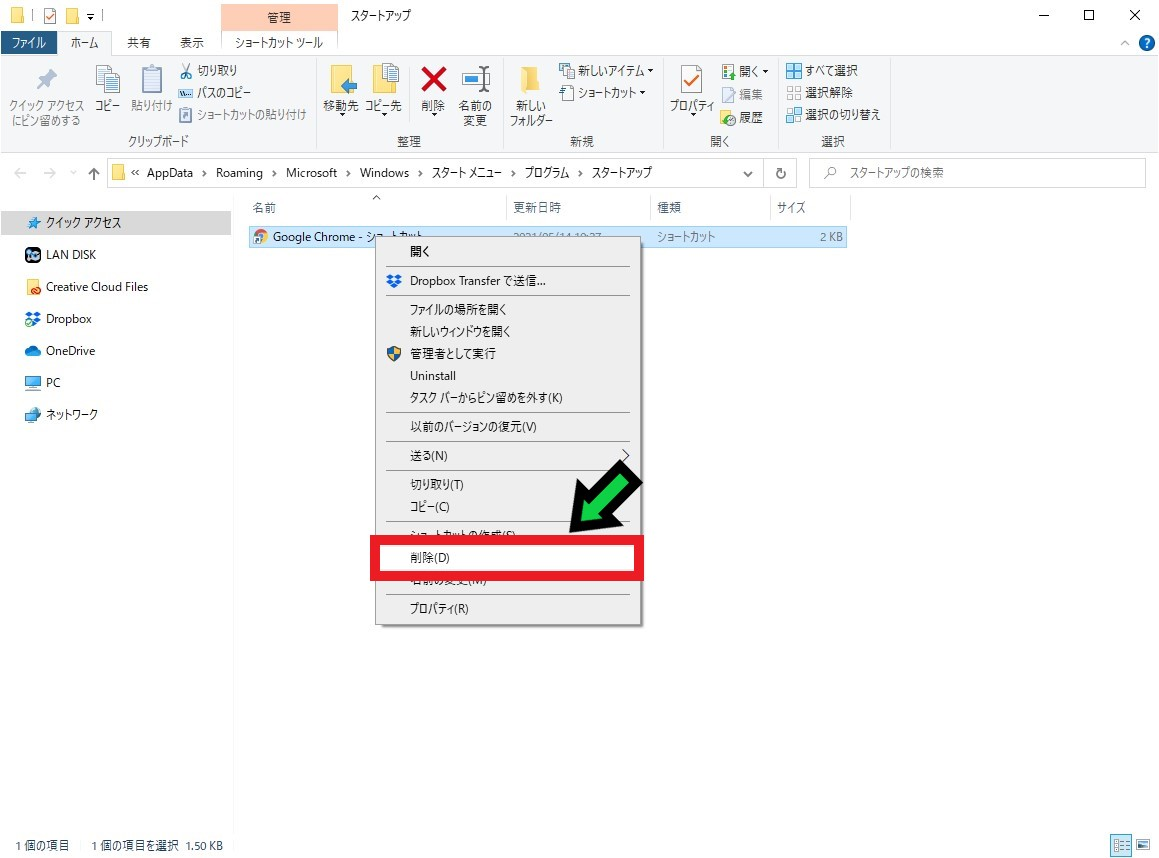 パソコン起動時に立ち上がるのを防ぐ!不要なスタートアッププログラムを削除する方法【Windows10】