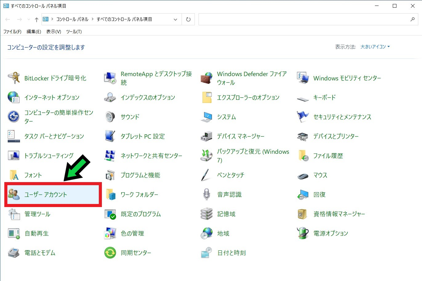 不要なユーザーアカウントを削除する方法【Windows10】
