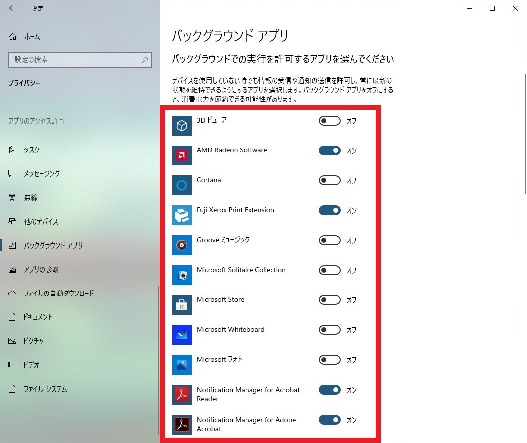 【動作向上】バックグラウンドアプリを無効にしてパソコンを快適にする方法【Windows10】