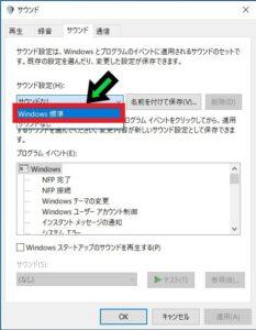 動作改善!サウンドを無効にしてパソコンの動作を快適にする方法【Windows10】