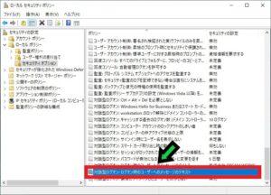 【セキュリティ警告に】起動時にメッセージを表示させる方法【Windows10】