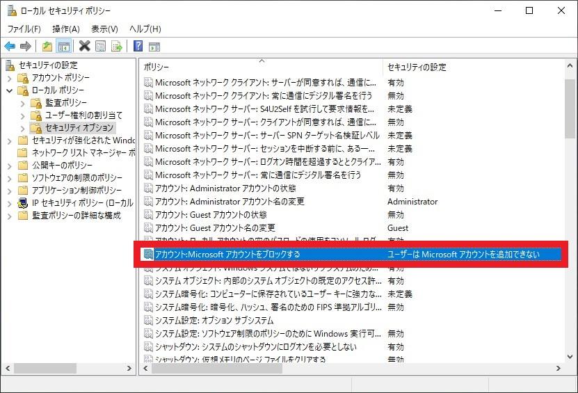 パソコンでMicrosoftアカウントでのユーザー追加を禁止する方法【Windows10】