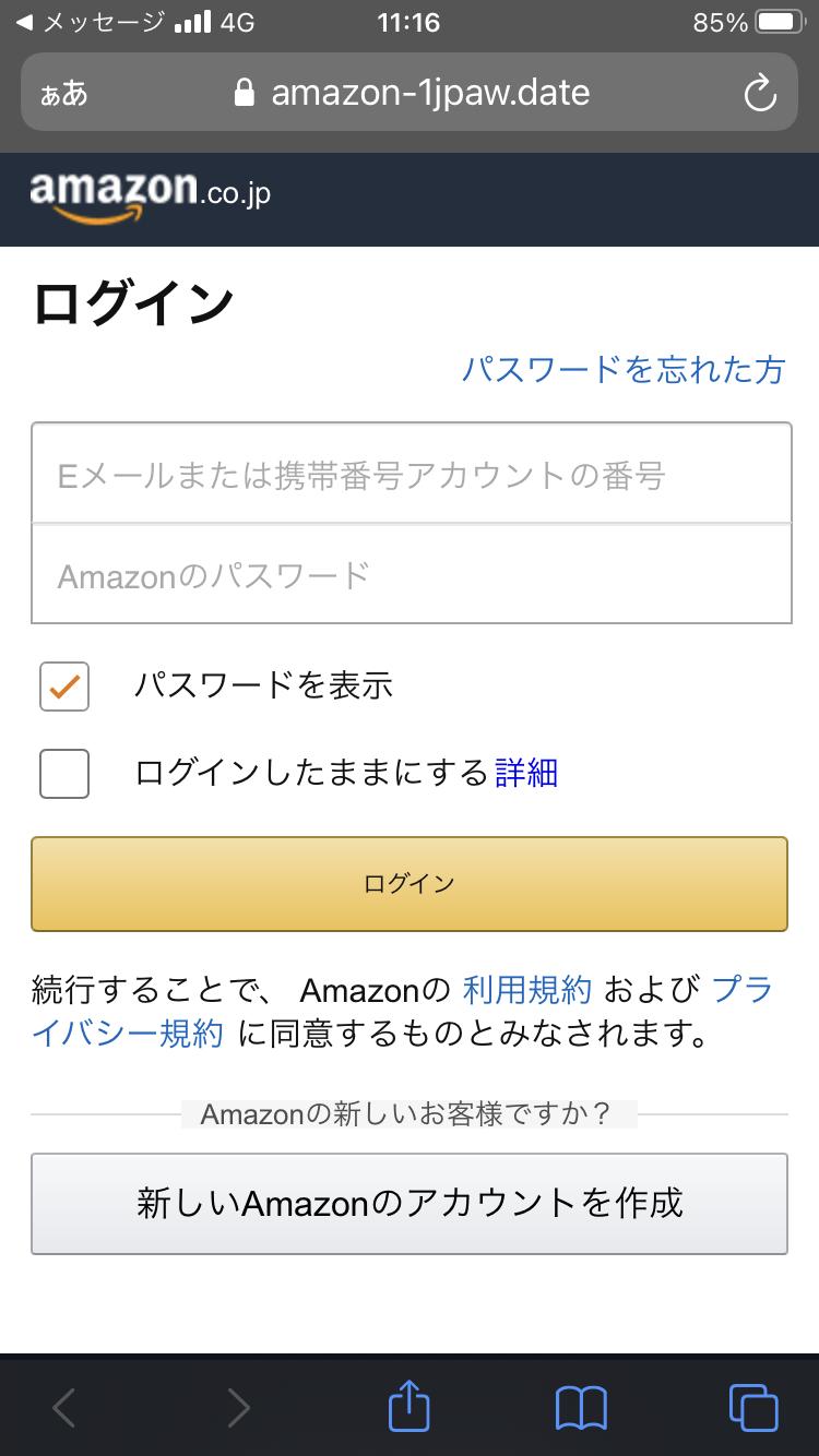 【Amazon】プライム会費のお支払い方法に問題があります。の対応方法【スマホのショートメール】