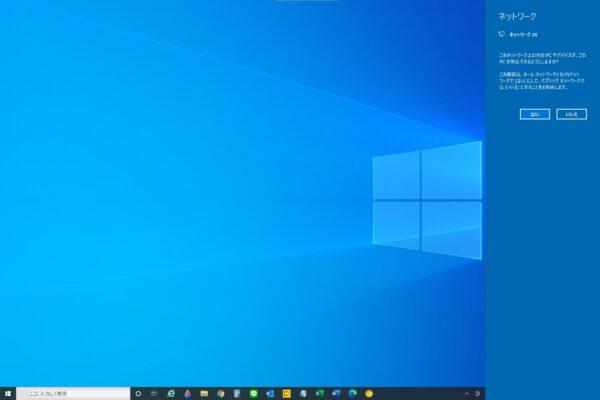 インターネットに接続した際「はい、いいえ」どちらを選ぶべきか?【Windows10】