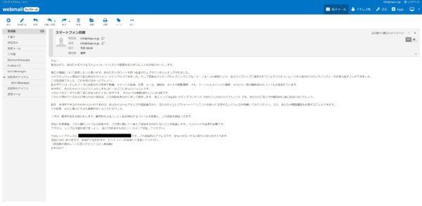 【詐欺】スマートフォン問題という不審なメールが届いたときの対応方法