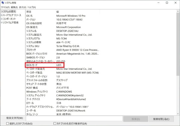 UEFIモード、セキュアブートが有効になっているか確認する方法【Windows11】