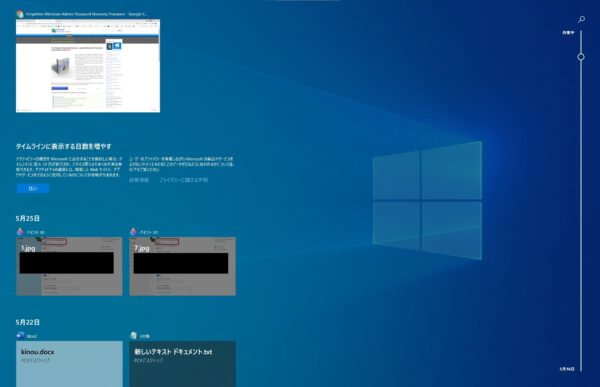 過去に開いたファイル履歴からファイルを開く方法【Windows10】