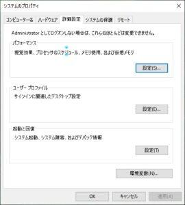 パソコンの文字が粗く表示される際の対応方法【Windows10】