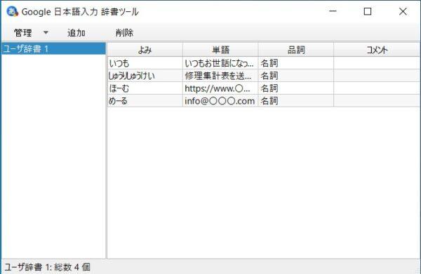 Microsoft IMEの辞書をGoogle日本語入力に移行する方法【Windows10】