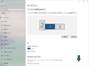 パソコンの画面の解像度を変更する方法【Windows10】