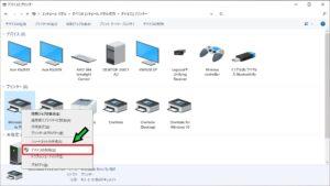 不要なプリンタードライバーを削除して効率UPする方法【Windows10】