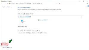 TPM2.0が有効になっているか確認する方法【Windows11】