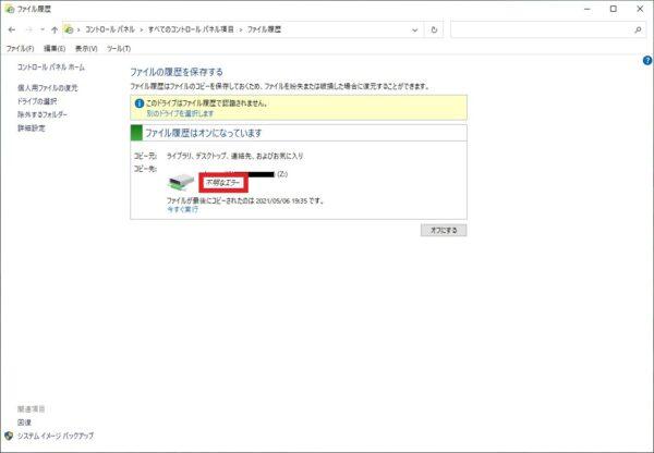 【ドライブの再接続】ファイル履歴で不明なエラーが表示される際の対応方法【Windows10】