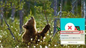 Google Chromeで変な通知が多発する際の対応方法【Windows10】