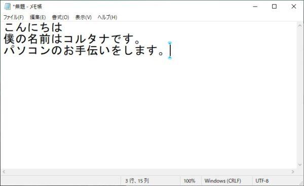 ショートカットキーで一つ前の作業を取り消す方法【Windows10】