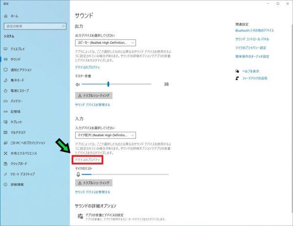 ZOOMで横の人の声が相手に届かないときの対応方法【Windows10】