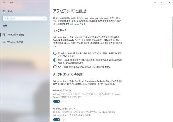 Windowsの検索機能でセーフサーチを有効にする方法【Windows10】