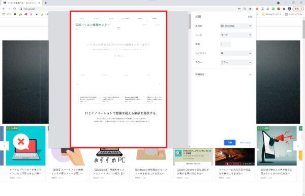 ウェブページをそのまま印刷する方法【Windows10】