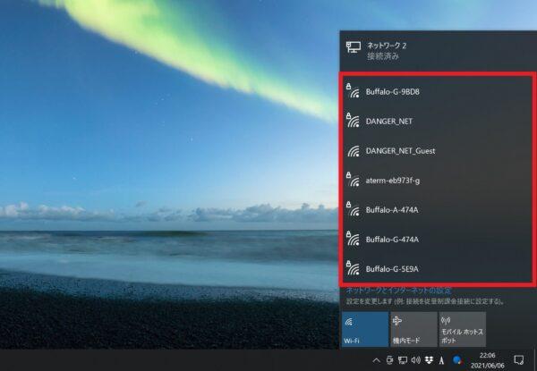自分のパソコンに無線LAN(Wi-Fi)機能があるか確認する方法【Windows10】