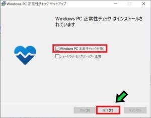 パソコンがWindows11に対応しているか確認する方法【Windows10】