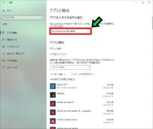 プログラムのインストールを制限する方法【Windows10】
