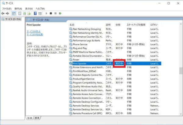 すべてのプリンターがオフラインになり印刷できない際の対応方法【Windows10】